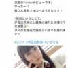 【速報】AKB48の大物メンバーがついにTwitterデビュー