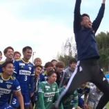 『[Jリーグ]  FC今治のJリーグ参入が正式決定!! 理事会承認! 入会条件をすべてクリア!』の画像