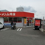 『今日のお昼ご飯 ラーメン山岡屋 一宮店』の画像