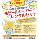 『飲み切り5リットル&お店より安く楽しめる!『夫婦で週末家飲み! 生 ビール サーバーレンタル セット』誕生』の画像