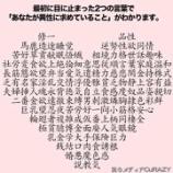 『【乃木坂46】最初に目にとまった『2つの言葉』で乃木坂に求めているものが分かるらしい・・・』の画像