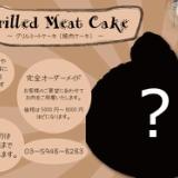 衝撃の新商品!焼肉店の本気のケーキが登場!のサムネイル