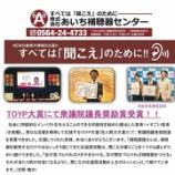 『ニュースレター45号お送りしました【TOYP大賞奨励賞受賞・敬老の日キャンペーン】』の画像