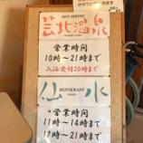 『【食堂巡り】No.24 芸北温泉 レストラン仙水 (広島県山県郡北広島町)』の画像