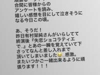 【元乃木坂46】若月佑美があの国民的女優に差し入れを貰う!!!!!