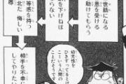 舛添要一「韓国は日米どころか、中露に北朝鮮にも相手にされなくなった 今こそ日本が助けて恩を売る時