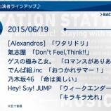 『【乃木坂46】来週の『MUSIC STATION』乃木坂出演キタ━━(゚∀゚)━━!!!』の画像