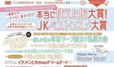 【日向坂46】小坂菜緒ちゃんSeventeen表紙に初登場!!