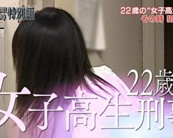 【画像】22歳の警官、16歳女子高生に成りすまして犯人を誘惑wwwwwwww