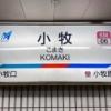 小牧駅にて