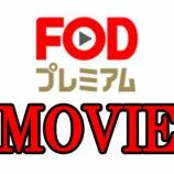 """『FODプレミアムで、あの""""人気映画""""を観よう!』の画像"""