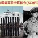 連合国最高司令官から日本政府へ「社会救済に関する覚書」(SCAPIN-775)が指令される