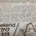 西日本新聞。。。