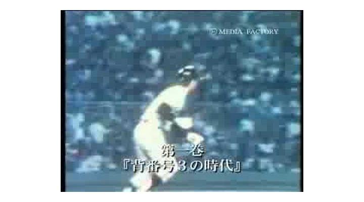 長嶋茂雄ってなんで国民的なスターやったん?