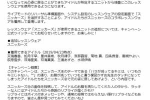 【ミリシタ】765PRO ALLSTARSのレッスンウェア「スニッカーズ」が追加!