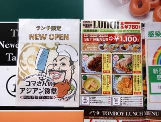 渋谷 コマさんのアジアン食堂 渋谷店