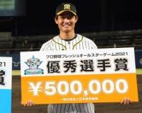 2回4奪三振の阪神・西純が優秀選手賞「自分がまさか取れると思わなかった」