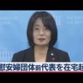 杉田水脈が韓国犯罪組織を批判し炎上も朝日が擁護 女性は嘘