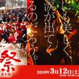 『今年のがんこ祭は3/12,13に開催!楽器を持つ演舞でより面白くなりそう!現在ボランティアスタッフも募集中』の画像