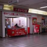 『キャベツ焼き 近鉄布施駅店@大阪府東大阪市長堂』の画像