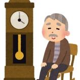 『おーおーきなのっぽの古時計~』の画像