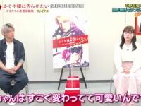 【日向坂46】橋本環奈さんが告白「影ちゃんは変わり者」wwwwwwwwww