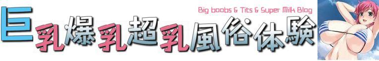 巨乳・爆乳・超乳 風俗ブログ 東京デリヘル体験日記 |吉原ソープランド|AV女優在籍店|情報局 イメージ画像