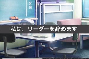 【グリマス】エターナルハーモニー第5話「私は、リーダーを辞めます」公開!