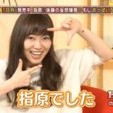 【HKT48のおでかけ!】指原莉乃の付き合う男の条件ww