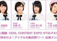 7/23開催「IDOL CONTENT EXPO @TSUTAYA O-EAST」にチーム8が出演!