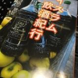 『高野秀行さんにドハマり中!  『イスラム飲酒紀行』 読了』の画像