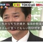 国分太一さんが代理謝罪・・・「TOKIOは嫌いになっても、福島の野菜は嫌いにならないで下さい。」