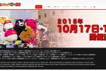 彦根で開催の『ご当地キャラ博』におりひめちゃんと星のあまんも参加するみたい!