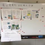 『11/10 亀山営業所 安全衛生会議』の画像