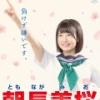 朝長美桜「今年は、わたしにとって正念場。」