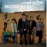 『エジプト映画 自由を求める若者を描く「マイクロフォン」 川上 泰徳』の画像