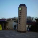 『静岡 道の駅 朝霧高原』の画像