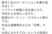 窪塚洋介、スコセッシ新作に出演決定