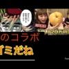 【動画】ヒカキンと川口春奈のコラボはゴミ!(ヒカキン 川口春奈 演技下手くそ 女優)