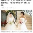 女同士が結婚 横浜市にパートナーシップ宣誓制度が導入されたため(画像あり)