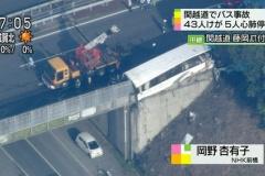 関越道でバス事故