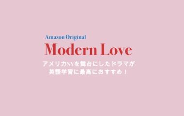 『Amazonプライムで観られるアメリカのドラマ『モダン・ラブ』が英語学習に超おすすめ!』の画像
