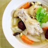 『胃腸をいたわる「おくすりスープ」』の画像