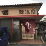 『【温泉巡り】No.147 錦温泉 (大分県大分市)』の画像