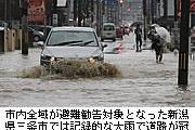 18万9000人に避難勧告キタ━━━━(゚∀゚)━━━━!!【新潟・福島】