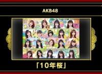 ベストヒット歌謡祭「AKB48 歌唱曲 10年桜」「柏木由紀が衝撃発表」