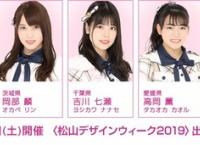 10/26開催「松山デザインウィーク」にチーム8メンバーが登場!