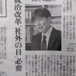 『関西電力金品受領問題に関する当職インタビュー記事が掲載されました』の画像