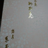 『弥彦神社の玉兎に因んだ和三盆「玉兎・めお兎」@糸屋菓子店(新潟)』の画像