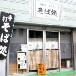 『JAL×はんつ遠藤コラボ企画【奄美大島編2】2日め・そば(夢や)』の画像